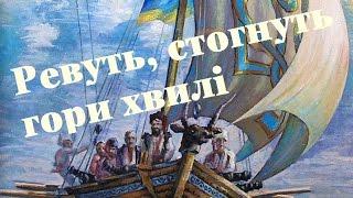 Ревуть, стогнуть, гори-хвилі | Ukrainian song | М. Кропивницький