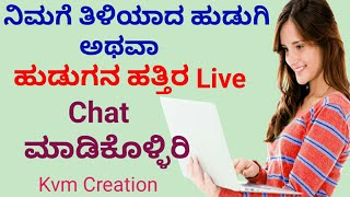 how to video chat with unknown girls or boys in android mobile| Kannada | KVM Creation