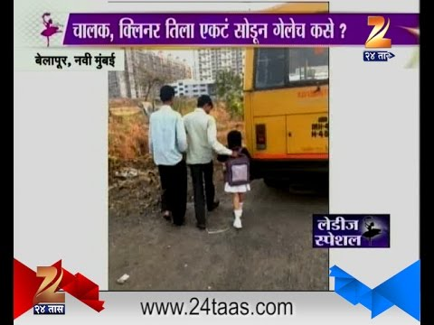 Ladies Special | Belapur | Navi Mumbai | School Bus | Driver Left Girl Student Alone In The Bus