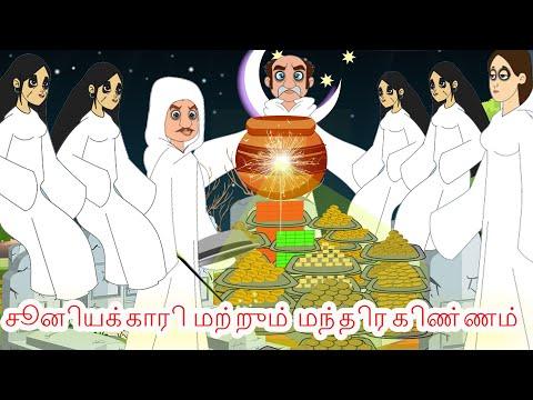 சூனியக்காரி மற்றும் மந்திர கிண்ணம் Tamil Stories Tamil Fairy Tales Tamil Moral Stories