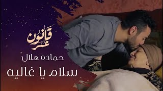 حماده هلال -  سلام يا غاليه - من مسلسل قانون عمر - رمضان 2018