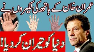 Imran Khan || Prime Minister || Palmistry || Prediction || Astrology || New Video || PTI