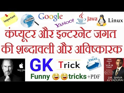 Xxx Mp4 GK TRICK Founders Inventors Related To Computer Crazy Gk Tricks 3gp Sex