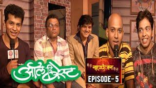 Natyaranjan | Episode 5 | All The Best 2 | Comedy Marathi Natak