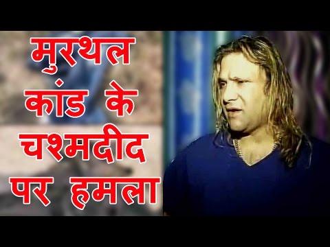 Murthal Gangrape Witness Bobby Joshi Attacked In Karnal
