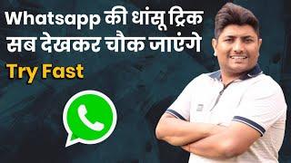 whatsapp ki is secret triks ke bare me aap nahi jante
