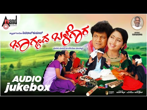 Bhagyada Balegara | Audio JukeBox | Feat. Shivarajkumar,Navya Nair | New Kannada