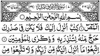 Surah Al-Aaraaf Full   Sheikh Shuraim With Arabic Text (HD) سورة الاعراف 