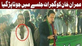 Shoe Thrown on Imran Khan during Speech in Gujrat Jalsa | Express News