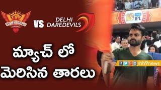 IPL-10 : Celebrities In IPL Match at Hyderabad Uppal Cricket Stadium   SRH vs DD   NH9 News