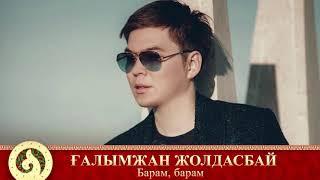 Ғалымжан Жолдасбай - Барам, барам (аудио)