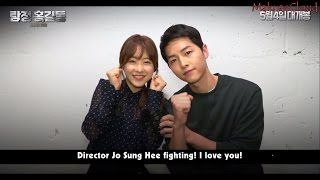 [ENG SUB] 20160419 Song Joong Ki & Park Bo Young Cheering Message for New Movie