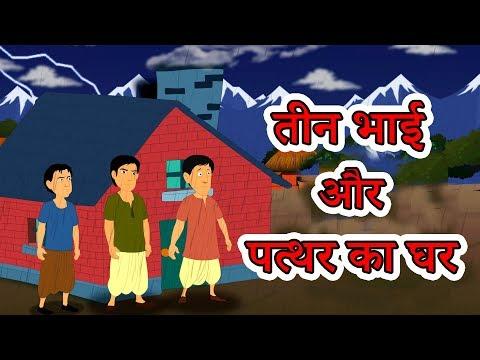 Xxx Mp4 तीन भाई और पत्थर का घर Cartoon Kahaniya For Children Moral Stories For Kids Maha Cartoon TV XD 3gp Sex