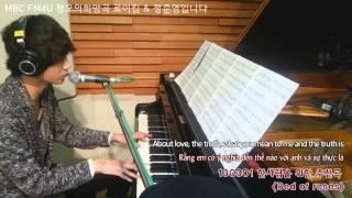 [Vietsub + Lyrics] Jung Joon Young 정준영 - Bed of roses 130301