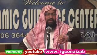 Bangla Tafseer 111 Al Masad or Lahab by Hafiz Muhammad Rasheed
