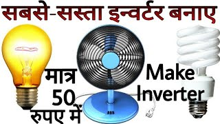 How to Make Inverter ? At Home Dc ~ Ac Convert By 12 Volt Battery.