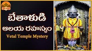 నమ్మలేని నిజం-బేతాళుడు ఇప్పటికీ ప్రతి రోజు అదృశ్య రూపంలో వచ్చే ఆలయం|ఆలయ రహస్యం