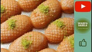 طريقه عمل صوابع زينب - اصابع السميد   حلويات رمضان   قناه وصفه سهله