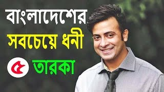 Top Five Highest Paid Bangladeshi Actor And Their Amount Of Assets | Celebrity News Bd