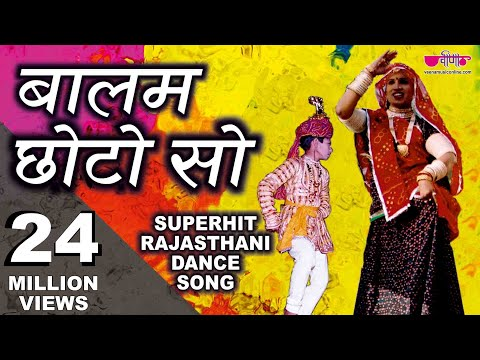 Balam Chhoto So |  New Rajasthani Dance Songs | Hit Comedy Song | Seema Mishra Songs