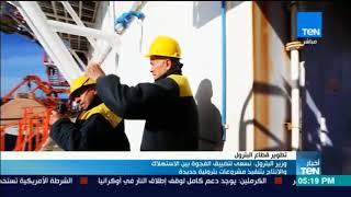 أخبار TeN - وزير البترول: نسعى لتضييق الفجوة بين الاستهلاك والانتاج بتنفيذ مشروعات بترولية جديدة