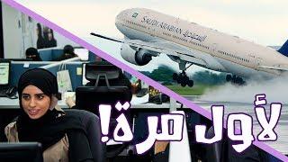 لأول مرة! سعوديات في مهنة المراقبة الجوية!