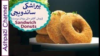 Mini Donuts Sandwich | (دونات ساندویچی (روش آقای یزدان پرست