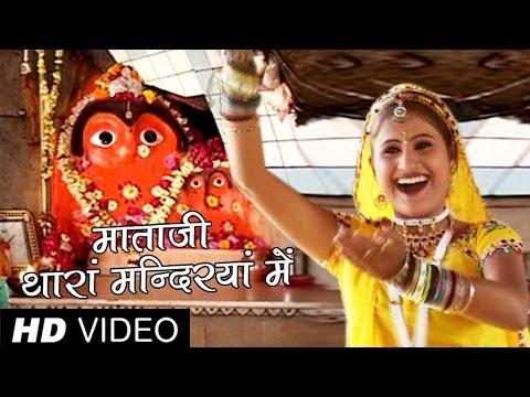 Xxx Mp4 Mata Ji Thara Mandiraya Mein Rajasthani Bhajan Rajasthani Bhajan Songs Alfa Music Films 3gp Sex