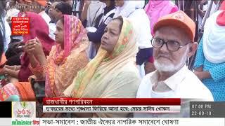 SATV News Today September 22, 2018   Bangla News Today   SATV Live News