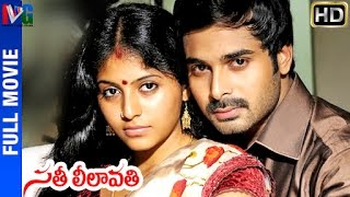 Sathi Leelavathi Telugu Full Movie HD | Anjali | Srinivas | Srikanth Deva | Indian Video Guru