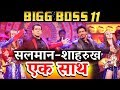 Download Video Download Salman Khan And Shahrukh Khan To Come Together In Bigg Boss 11? 3GP MP4 FLV