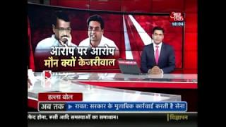 Todays news 2017- Kapil Mishra Exposes Arvind Kejriwal कहा कॉलर से घसीट CM को जैल भेजेंगे
