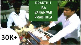 Prarthit jaa varanvar, Prabhula   Shendi Bhajan Mandali