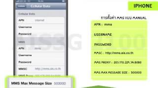 การตั้งค่า Internet&MMS สำหรับลูกค้า AIS 3G 2100
