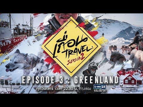 เถื่อน Travel Season 2 EP.3 Greenland ผจญภัยหมาลากเลื่อน วันที่ 16 มิถุนายน 2561