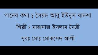 Ai desh amar By Mahanaz Islam Moitry