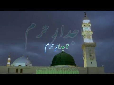 Tajdare Haram by Atif Aslam (No/ Without Music - Vocals only - Unplugged) with Urdu lyrics