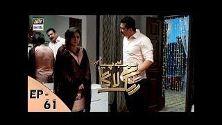 Mohay Piya Rang Laaga - Episode 61 - ARY Digital Drama
