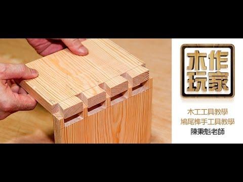 木工教學木工工具交流平台 木工工具教學 鳩尾榫手工具教學 陳秉魁老師