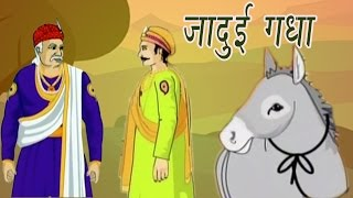 Akbar Birbal Ki kahani | The Magical Donkey | जादुई गधा | Kids Hindi Story