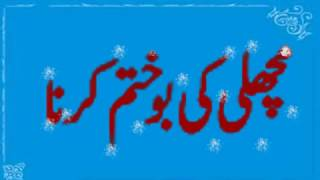 machi ki bdbo khtm ka ka tariqa | fish ki bdboo khtm krna ka tariqa