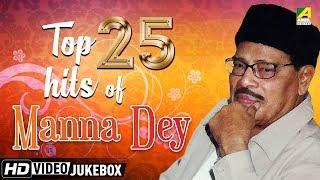 Top 25 Bengali Songs Of Manna dey | Bengali Songs Video Jukebox | মান্না দে