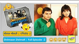 Shrimaan Shrimati | Full Episode 2
