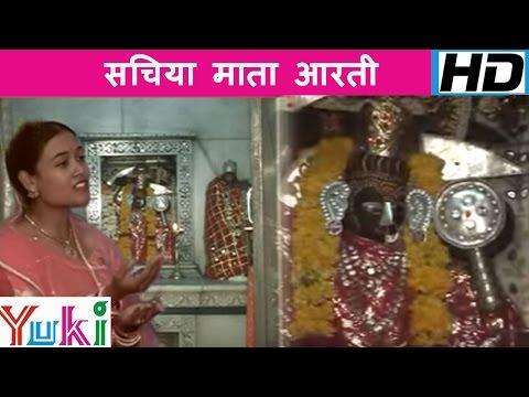 Xxx Mp4 Matarani Song Sachiya Mata Aarti सचिया माता आरती Ravinder Sharma 3gp Sex