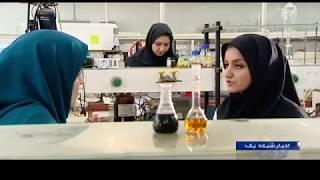 Iran made Nano technology increases Oil production كاربرد فناوري نانو در افزايش توليد نفت خام ايران