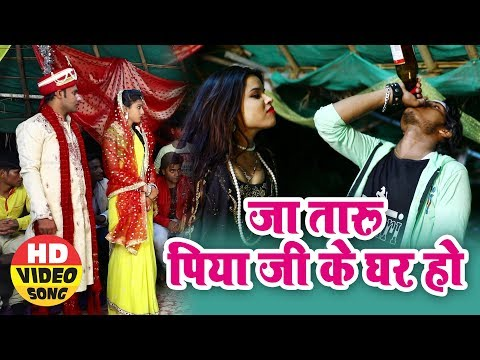 Xxx Mp4 Ravi Bedardi 2018 Video Song जा तारू पिया के घर हो De Da Zaher Ae Jaan Bhojpuri New Songs 3gp Sex
