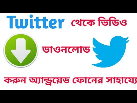 Xxx Mp4 How To Download Twitter Videos On Android In Bangla TWitter থেকে কিভাবে ভিডিও Download করবেন ।। 3gp Sex
