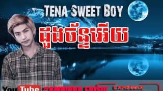 Doung Chan ery | Tena sweet boy | ថេណា | ដួងច័ន្ទអើយ