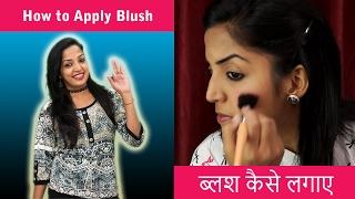 How to Apply Blush in Hindi   ब्लश कैसे लगाए   Blush Makeup Tutorial in Hindi   How to Contour Blush