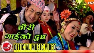 New Nepali Lok Dohori 2073/2016 | Chaurigaiko Dudh - Kulendra BK & Devi Gharti | Ft.Parbati & Bijaya
